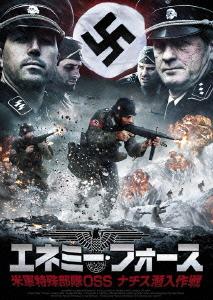 ジャン・リベルテ/エネミー・フォース 米軍特殊部隊 OSS ナチス潜入作戦 [TMSS-163]