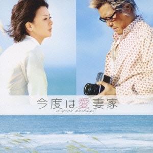 めいなCo./「今度は愛妻家」オリジナル・サウンドトラック [FLCF-4319]