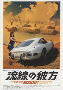 流線の彼方 THE TOYOTA 2000GT DOCUMENTARY 1965-1970
