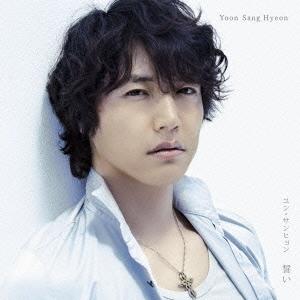 誓い [CD+DVD]<初回生産限定盤> 12cmCD Single