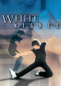 ホワイトナイツ 白夜