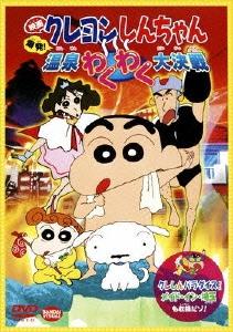 映画 クレヨンしんちゃん 爆発!温泉わくわく大決戦 DVD