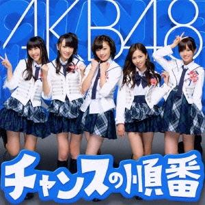 AKB48/チャンスの順番 (Type-B) [CD+DVD][KIZM-73]