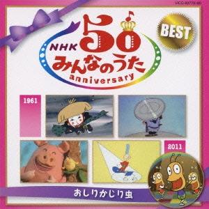 NHKみんなのうた 50 アニバーサリー・ベスト 〜おしりかじり虫〜 [ (童謡/唱歌) ]