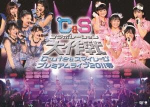 ℃-ute & スマイレージ プレミアムライブ2011春 ~℃ & Sコラボレーション大作戦~