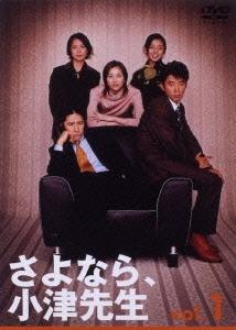 田村正和/さよなら小津先生 Vol.1 [PCBC-50217]