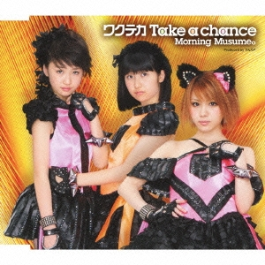 ワクテカ Take a chance<初回生産限定盤B>