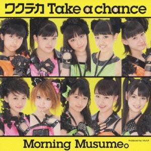ワクテカ Take a chance [CD+DVD]<初回生産限定盤E>