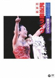 芸能生活35周年記念リサイタル 武道館ライヴ 総集編 DVD