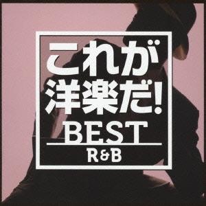 これが洋楽だ!/ベスト・R&B