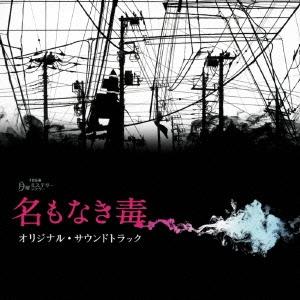 横山克/TBS系 月曜ミステリーシアター 名もなき毒 オリジナル・サウンドトラック[NQKS-2005]