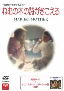 宮城まり子/ねむの木の詩がきこえる [DVD+CD] [VIZF-5013]