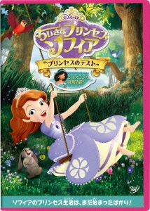 ちいさなプリンセス ソフィア/プリンセスのテスト DVD