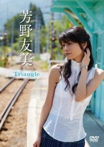 芳野友美/Triangle [ENFD-5502]