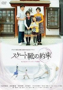 安田成美/スケート靴の約束 ~名古屋女子フィギュア物語~ [PCBE-54523]