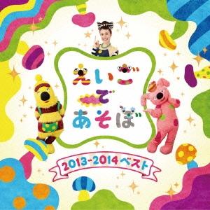NHK えいごであそぼ 2013~2014ベスト