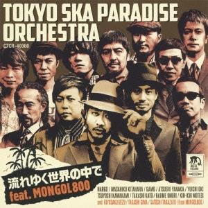 東京スカパラダイスオーケストラ/流れゆく世界の中で feat.MONGOL800<通常盤>[CTCR-40360]