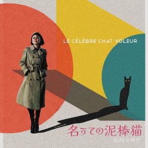 石川さゆり/暗夜の心中立て/名うての泥棒猫 (Cタイプ) [CD+DVD] [TECA-15516]
