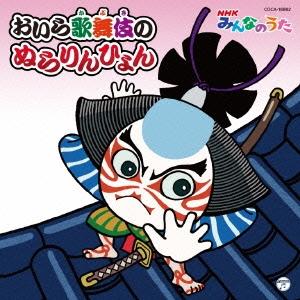 ひまわり屋/おいら歌舞伎のぬらりんひょん C/Wわくわく どきどき[COCA-16862]