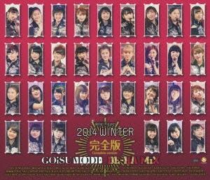 Hello!Project 2014 WINTER ~GOiSU MODE・DE-HA MiX~完全版