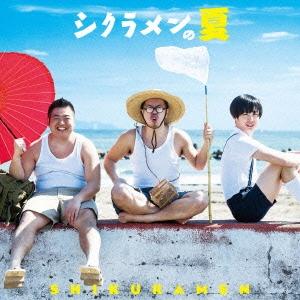 シクラメン/シクラメンの夏 [CD+DVD] [TFCC-86468]