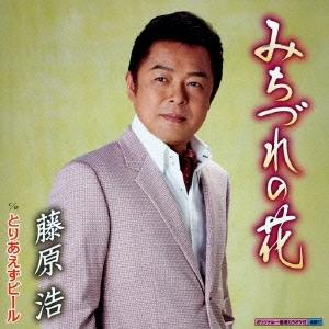 藤原浩/みちづれの花/とりあえずビール[KICM-30592]