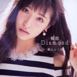 横山ルリカ/瞬間Diamond<通常盤>[VUCJ-30001]