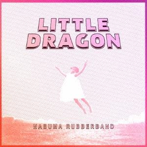 Little Dragon/ナブマ・ラバーバンド [WPCR-15815]