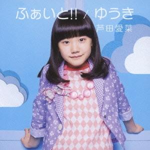 芦田愛菜/ふぁいと!!/ゆうき [CD+DVD] [UPCH-89179]