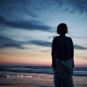岩崎愛/哀しい予感 [7inch+CD][ODEP-006]