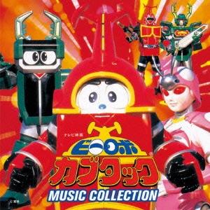 ビーロボ カブタック ミュージック・コレクション<完全限定生産廉価盤> CD