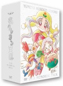 佐藤順一/夢のクレヨン王国 DVD MEMORIAL PACK [FFBN-9002]