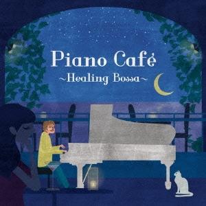 今井亮太郎/ピアノ・カフェ 〜ヒーリング・ボッサ〜[COCB-54151]