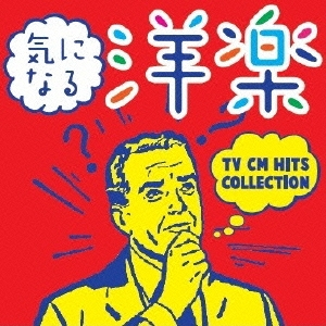 気になる洋楽 ~TV CM HITS COLLECTION CD