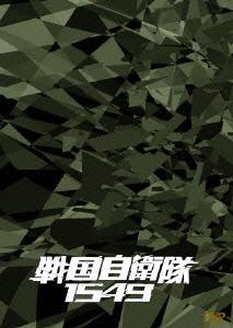 手塚昌明/戦国自衛隊1549 DTS特別装備版<初回生産限定版>[DABA-222]