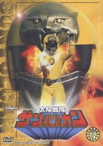 スーパー戦隊シリーズ 太陽戦隊サンバルカン VOL.3(2枚組)