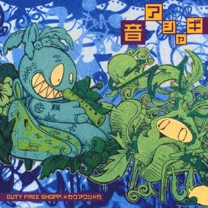 DUTY FREE SHOPP.×カクマクシャカ/音アシャギ  [CD+DVD]