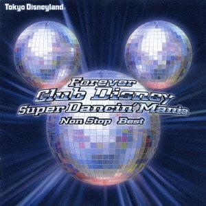 フォーエバー Club Disney スーパー・ダンシン・マニア -ノンストップ・ベスト-<完全生産限定盤>