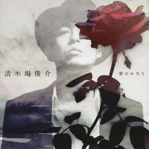 清木場俊介/愛のかたち [CD+DVD] [RZCD-45816B]