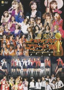 決定!ハロ☆プロ アワード'09 ~エルダークラブ卒業記念スペシャル~ Hello! Project 2009 Winter
