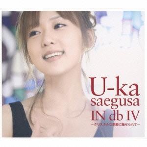 三枝夕夏 IN db/U-ka saegusa IN db IV ~クリスタルな季節に魅せられて~ [CD+フォトブック] [GZCA-5202]