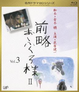 萩原健一/前略おふくろ様II Vol.3[VPXX-71132]