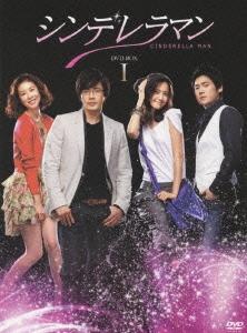 クォン・サンウ/シンデレラマン DVD-BOXI [PCBG-61451]