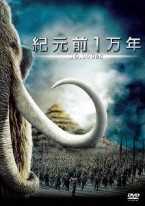 ローランド・エメリッヒ/紀元前1万年[WTB-Y29458]