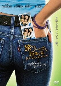 ケン・クワピス/旅するジーンズと16歳の夏 / トラベリング・パンツ  特別版 [WTB-59334]