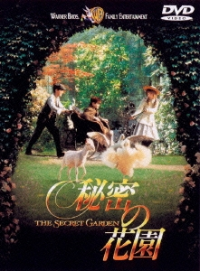 秘密の花園 DVD