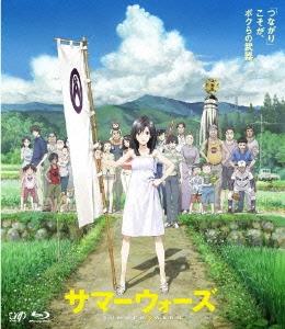 サマーウォーズ スタンダード・エディション Blu-ray Disc