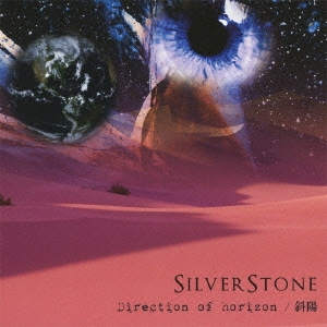 Silver Stone/Direction of horizon / 斜陽[YZSS-5004]