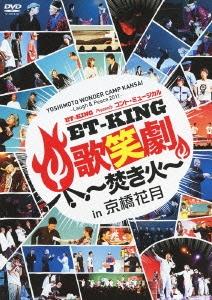 ET-KING/YOSHIMOTO WONDER CAMP KANSAI 〜Laugh &Peace 2011〜 ET-KING presents コント・ミュージカル「ET-KING歌笑劇〜焚き火〜」in京橋花月[YRBN-80093]