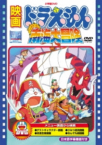 映画ドラえもん のび太の南海大冒険<期間限定生産版> DVD